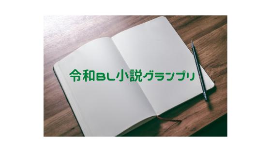 令和BL小説グランプリ