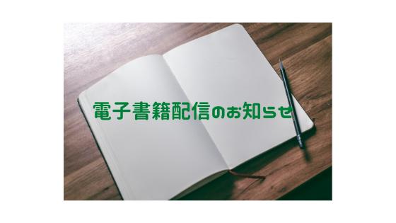 配信お知らせ